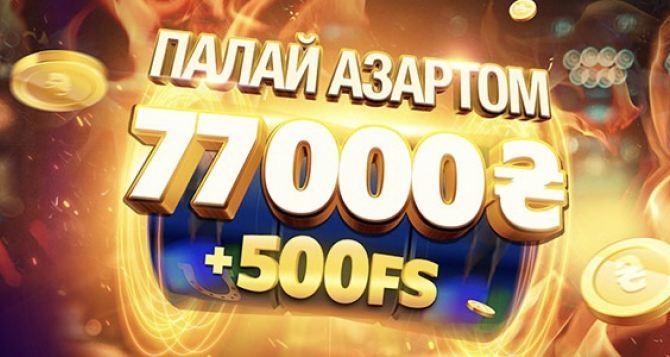 77 тыс бонуса «палающим» азартом от казино Вулкан