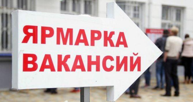 Завтра в Луганске пройдёт ярмарка вакансий