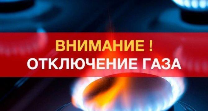 «Луганскгаз» предупреждает о временном отключении подачи газа 27июля