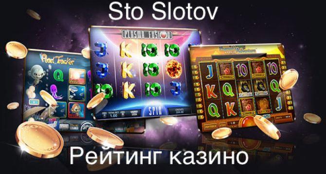 Как правильно выбрать казино онлайн для игры на деньги или бесплатно и не попасть к мошенникам