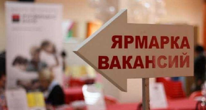 В Луганске прошла ярмарка вакансий: было представлено 250 рабочих мест