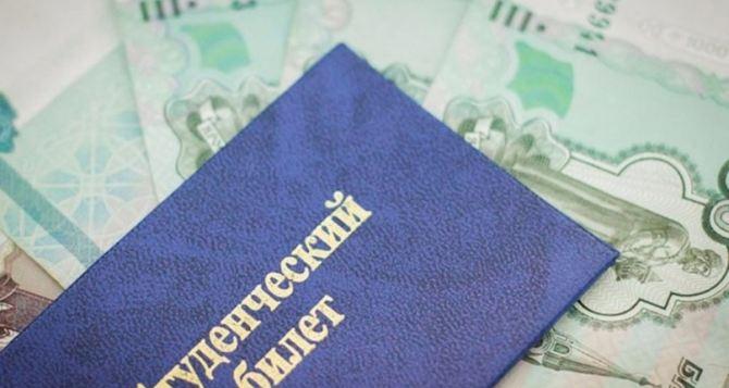 В Луганске с сегодняшнего дня повысят стипендии. Кому-то на 40%, кому-то на 17%