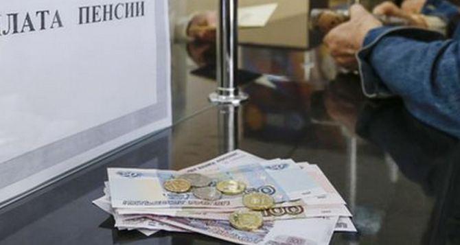 Пенсионный фонд в Луганске провел перерасчет пенсий в августе