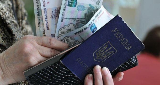 Где завтра в Луганске будут выдавать пенсию