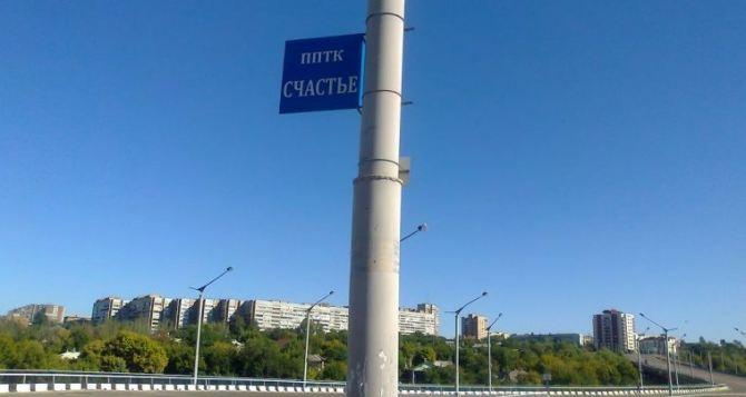 В Луганске появились признаки того, что КПВВ «Счастье— Луганск» скоро откроют. ФОТО
