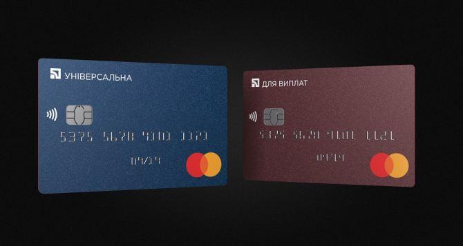 «ПриватБанк» кардинально изменил жизнь всех обладателей банковских карт