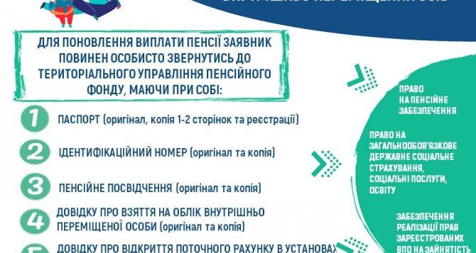 При оформлении украинской пенсии у переселенцев из Донбасса появилась новая проблема
