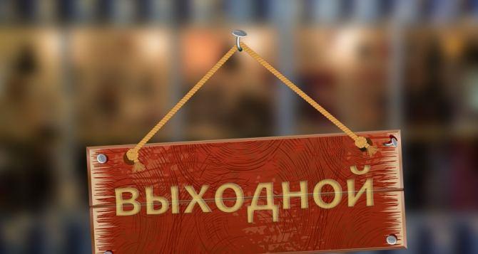 В начале ноября луганчан ждут длинные выходные