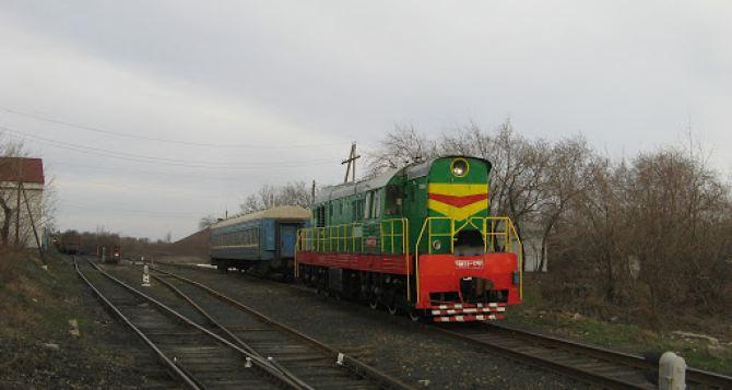 Восстанавливать железнодорожное сообщение между Луганской и Донецкой областью не планируют