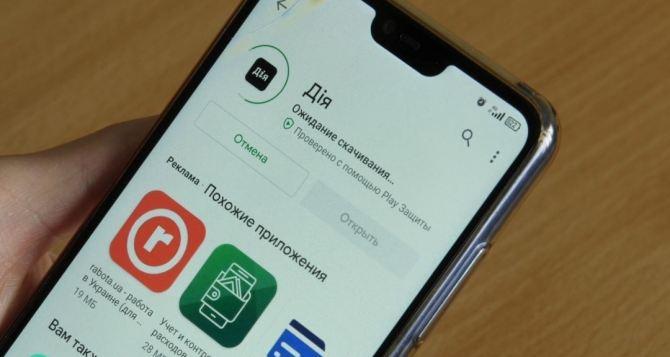 В Украине появилось фальшивое мобильное приложение «Дія»