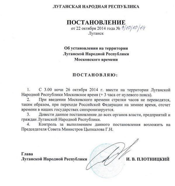 Самопровозглашенная ЛНР решила перейти на московское время