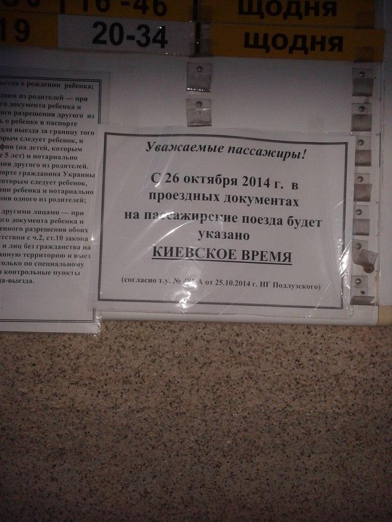 Луганский ж/д вокзал продолжает работать по киевскому времени +