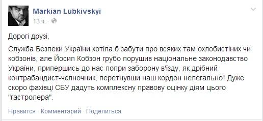 СБУ даст правовую оценку концертам Кобзона на Донбассе