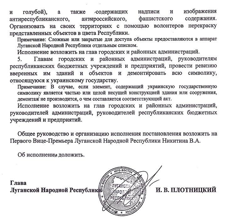 В самопровозглашенной ЛНР убирают со зданий и номерных знаков украинскую символику