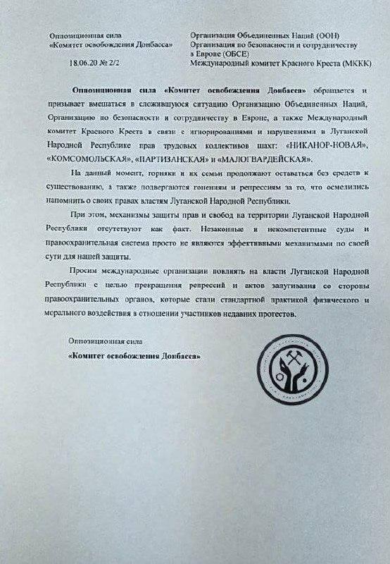 Шахтеры ЛНР обращаются в международные организации