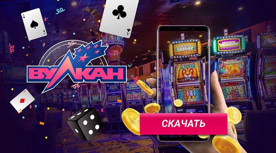 Скачать приложение казино Вулкан бесплатно для игры на ставки