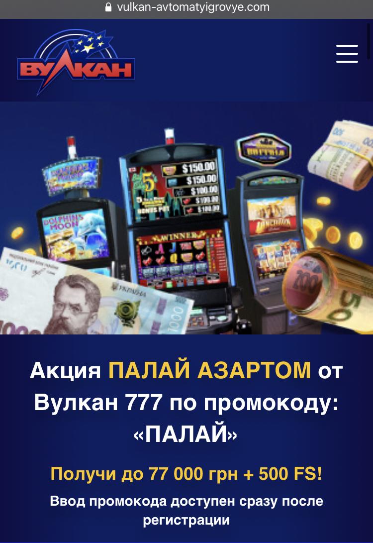 Бонусы и промокоды от казино Вулкан для игры на реальные деньги