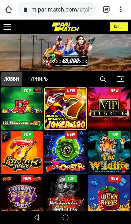 Париматч казино регистрация