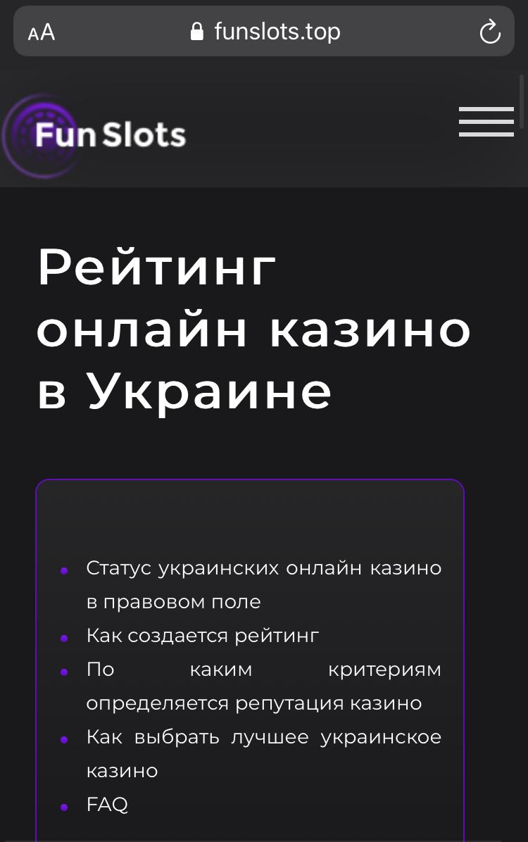 FunSlots бонусы рейтинг казино в Украине