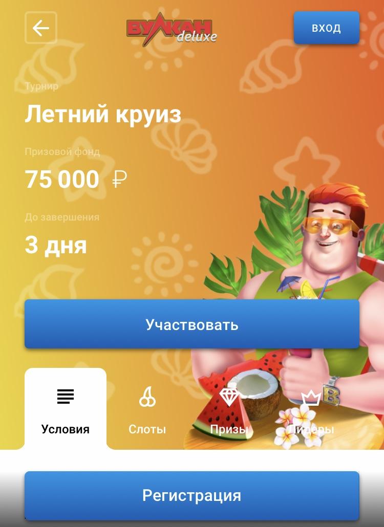 Вулкан казино онлайн турнир Vulkan
