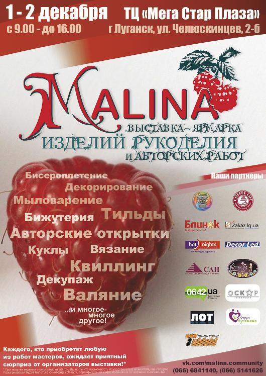 """1-2 декабря в Луганске, в ТЦ  """"МегаСтарПлаза """" пройдёт выставка-ярмарка прикладного искусства.  Я не могу пропустить..."""