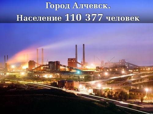 Население Луганской области Алчевск