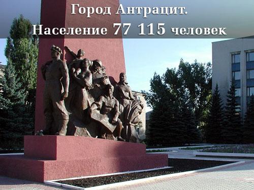 Население Луганской области Антрацит