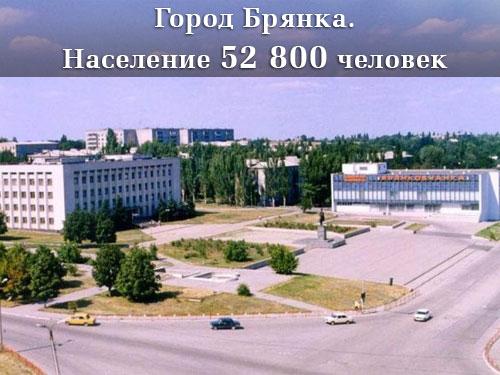Население Луганской области Брянка