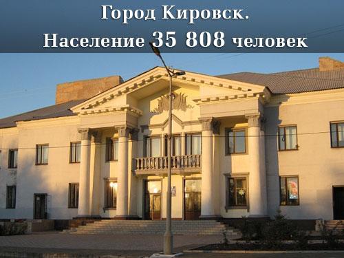 знакомства кировск луганской об