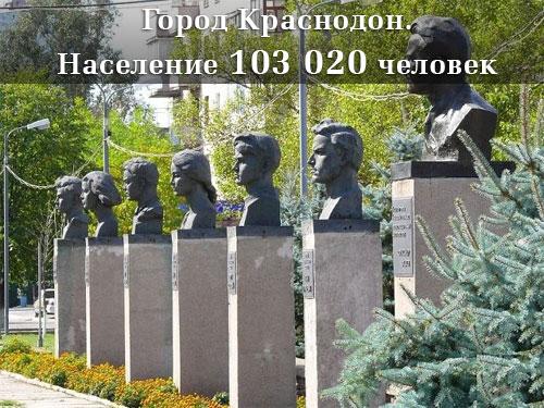 Население Луганской области Краснодон