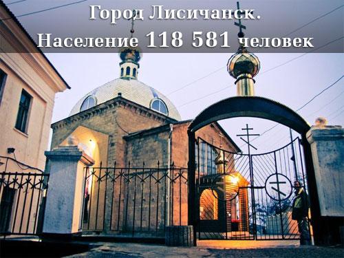 Население Луганской области Лисичанск