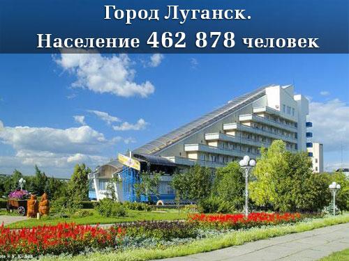 Население Луганской области Луганск