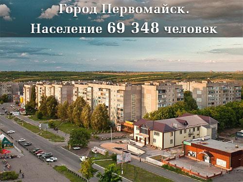 Население Луганской области Первомайск