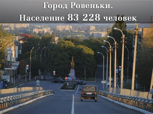 Население Луганской области Ровеньки