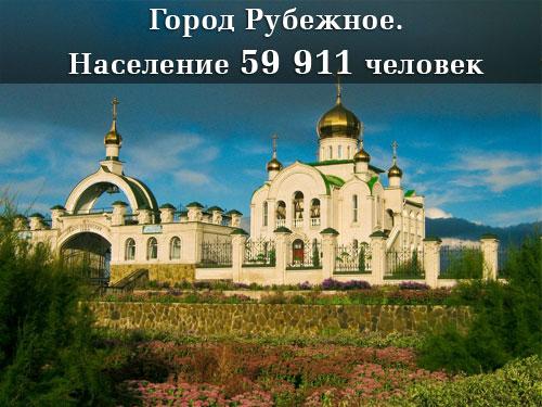Население Луганской области Рубежное