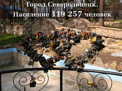 Население Луганской области Северодонецк
