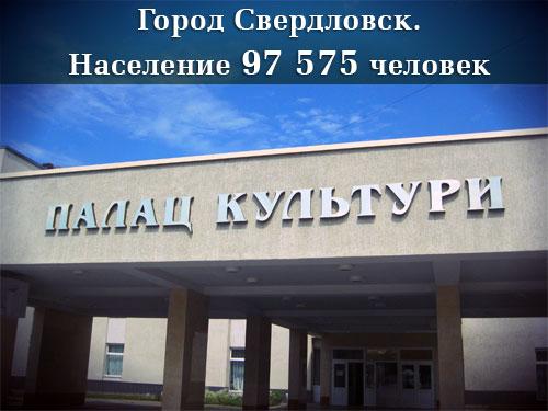 Население Луганской области Свердловск