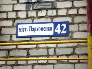 Притон в центре Луганска: мифы и реальность (фото)