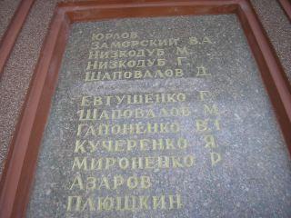 Куда пропали фамилии из списков на монументе Борцам революции? (фото)