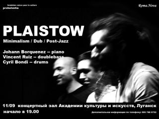 Для луганчан сыграют швейцарский джаз