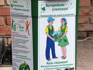 В магазинах Луганска появятся контейнеры для сбора батареек
