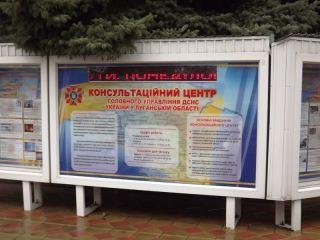 «Предотвратить, спасти, помочь!». В Луганске открылся консультационный центр ГСЧС (фото)