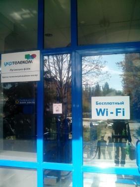 В Луганске появилась еще одна точка бесплатного WI-FI +
