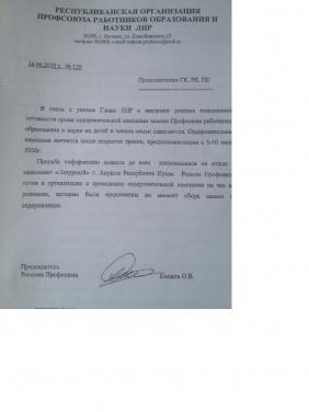 В луганском профсоюзе считают, что границу сРФ откроют не ранее 5-10июля