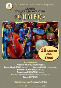 На вечерние концерты приглашает Луанская филармония