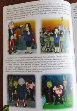В ЛНР издали детский журнал «Вежливые человечки»