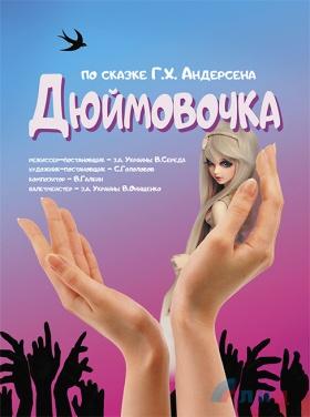 Луганский театр кукол выпустил два новых спектакля